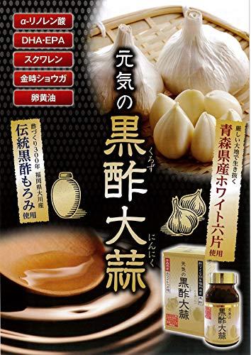 元気プロジェクト『元気の黒酢大蒜』