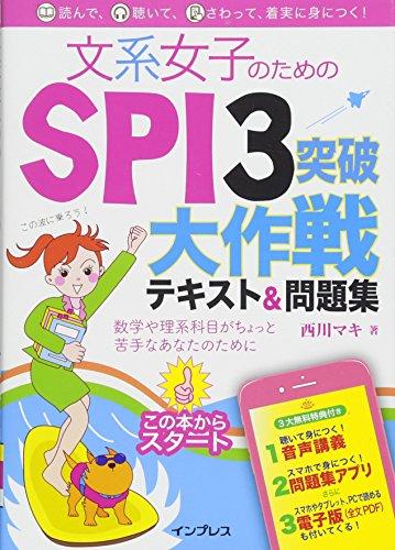 (音声講義・アプリ付)文系女子のためのSPI3突破大作戦テキスト&問題集の詳細を見る