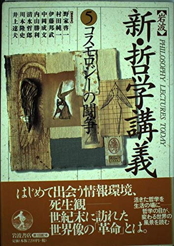 岩波 新・哲学講義〈5〉コスモロジーの闘争の詳細を見る