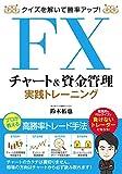 クイズを解いて勝率アップ!FXチャート&資金管理 実践トレーニング