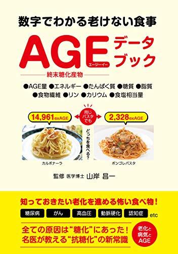 AGEデータブック 数字でわかる老けない食事