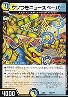 デュエルマスターズ DMEX08 164/??? ウソつきニュースペーパー 謎のブラックボックスパック (DMEX-08)