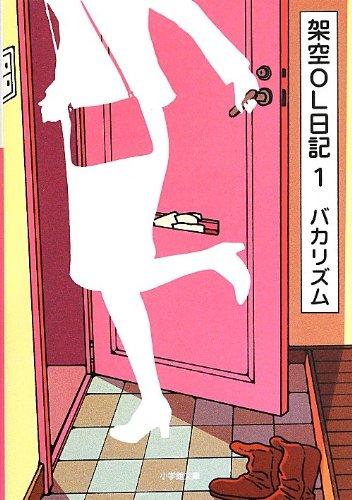 架空OL日記 1 (小学館文庫)