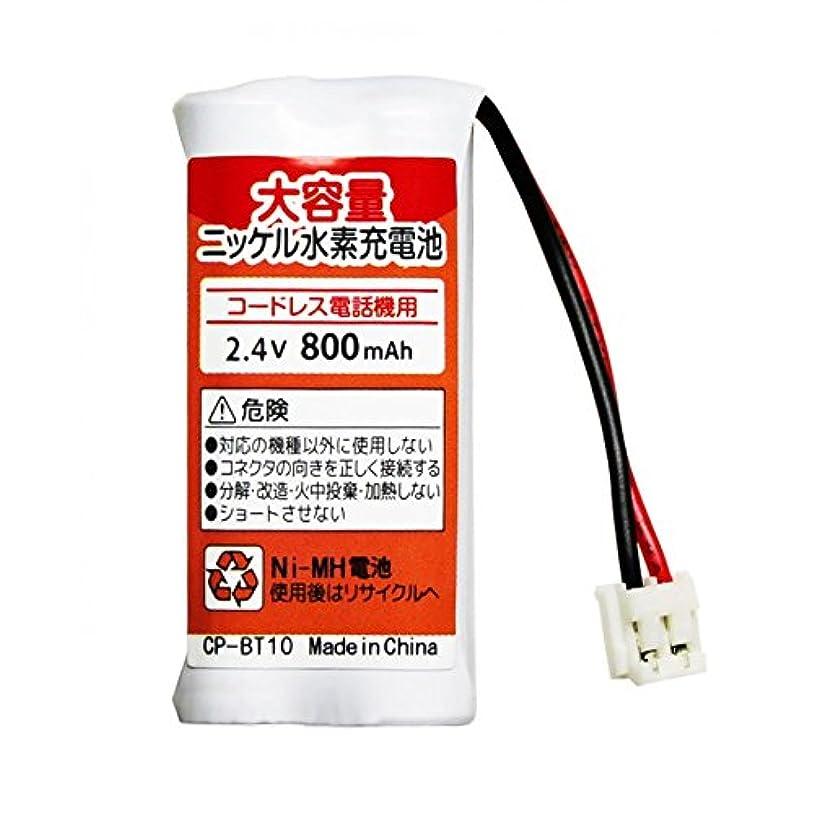 介入する谷暗唱するプラチナムロット コードレス 電話機 用 バッテリー CP-BT10 】 NEC SP-N2 互換バッテリー 子機 対応