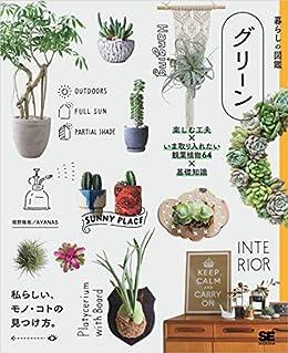 [境野 隆祐/AYANAS]の暮らしの図鑑 グリーン 楽しむ工夫×いま取り入れたい観葉植物64×基礎知識