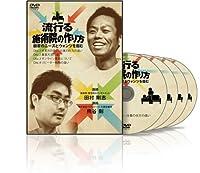 流行る施術院の作り方(WT0001) [DVD]