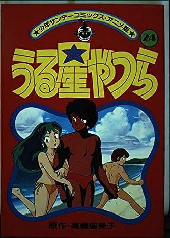 うる星やつら(アニメ版) 24 (少年サンデーコミックス)