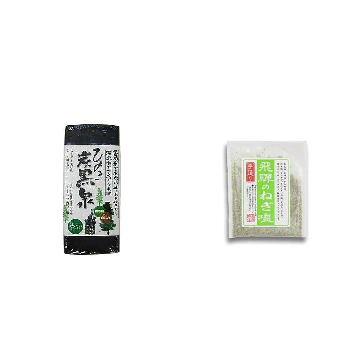 拷問スリット好き[2点セット] ひのき炭黒泉(75g×2)?手造り 飛騨のねぎ塩(40g)