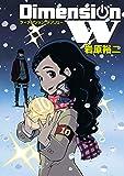 ディメンション W 10巻 (デジタル版ヤングガンガンコミックスSUPER)