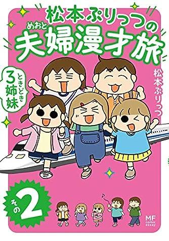 松本ぷりっつの夫婦漫才旅 ときどき3姉妹 その2 (MF comic essay)