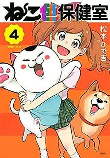ねこ色保健室 コミック 全4巻セット [コミック] 松本ひで吉