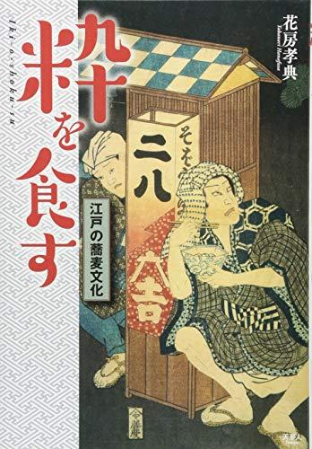 粋を食す 江戸の蕎麦文化の詳細を見る