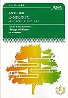 トロンボーン4重奏−アンサンブル楽譜 ふるさとのうた / フォスターミュージック