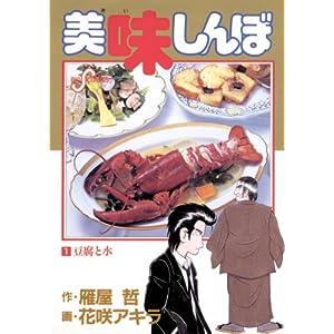 """美味しんぼ(1) (ビッグコミックス)"""""""