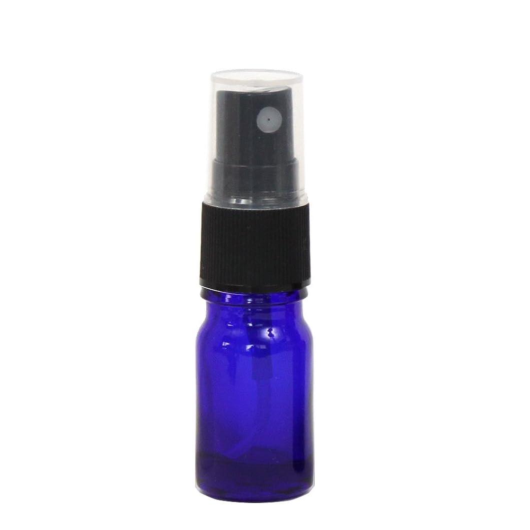 スプレーガラス瓶ボトル 5mL 遮光性ブルー おしゃれガラスアトマイザー 空容器