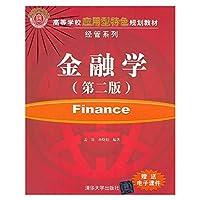 金融学(第二版)(高等学校应用型特色规划教材·经管系列)