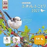 ましかくカレンダー ふわもふことり2021 (インプレスカレンダー2021)