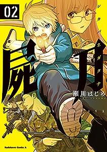 屍刀 -シカバネガタナ- (2) (角川コミックス・エース)