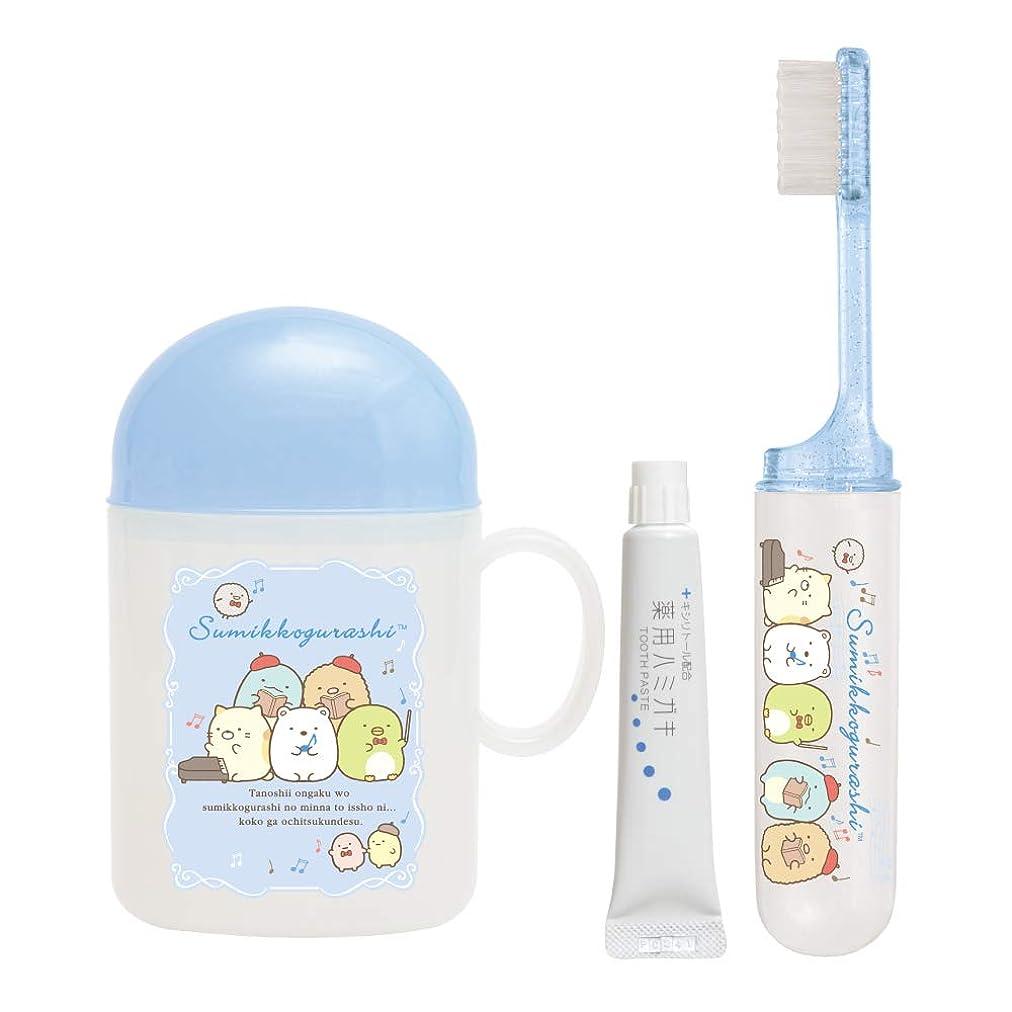 削減卵予測子サンエックス すみっコぐらし 歯ブラシセット ブルー FE24701