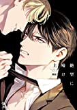 絶望に啼け(上) (onBLUE comics)