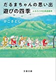 だるまちゃんの思い出 遊びの四季 ふるさとの伝承遊戯考 (文春文庫 か 72-2) - かこ さとし