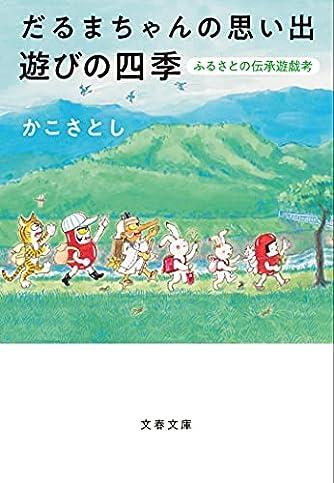 だるまちゃんの思い出 遊びの四季 ふるさとの伝承遊戯考 (文春文庫)