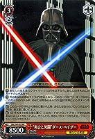 """ヴァイスシュヴァルツ """"再会と死闘""""ダース・ベイダー ダブルレア SW/S49-053-RR 【STAR WARS】"""