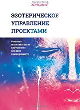 Esoteric Project Management (in Russian): Development and application of inner power in management (Russian Edition)