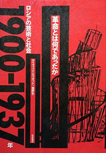 革命とは何であったか―ロシアの芸術と社会 1900‐1937年の詳細を見る
