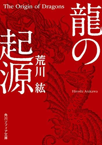 龍の起源 (角川ソフィア文庫)