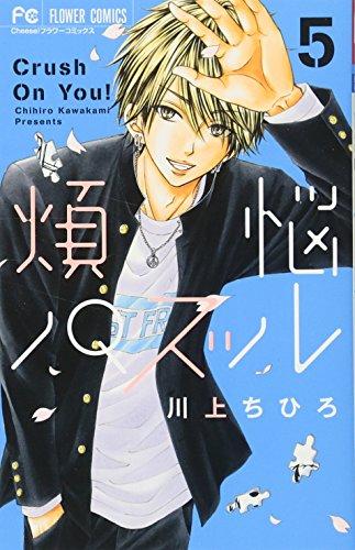 煩悩パズル (5): フラワーコミックス