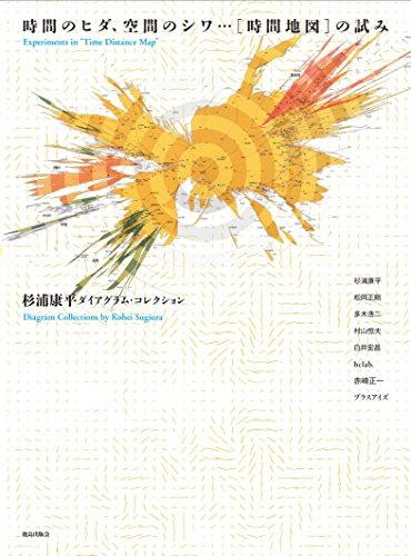 時間のヒダ、空間のシワ…[時間地図]の試み: 杉浦康平のダイアグラム・コレクションの詳細を見る