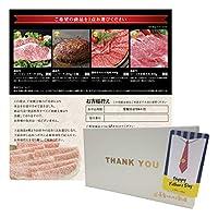遅れてごめんね 父の日の メッセージカード 付 お肉 の ギフト券 選べる 特選 黒毛和牛 熊本 藤彩牛 美食うまいもん市場