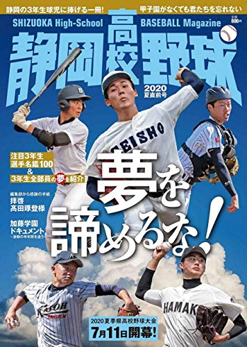 静岡高校野球2020夏直前号の詳細を見る