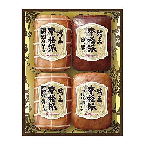 日本ハム 本格派吟王 ギフト HGT-40 【お肉 詰め合わせ ギフトセット おいしい お中元 お歳暮 贈り物】