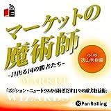 マーケットの魔術師 ~日出る国の勝者たち~ Vol.09(徳山秀樹編)