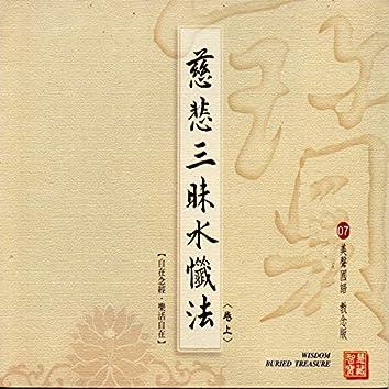 慈悲三昧水懺法 (卷上 美聲台語 教念版 07)
