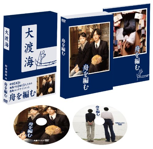 舟を編む 豪華版(2枚組) 【初回限定生産】 [DVD]