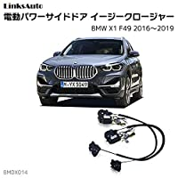 サイドドアイージークロージャー BMW X1 F49 2016~2019 フロントドア用 電動パワーサイドドア 半ドア防止 キット 後付け スイングドア linksauto