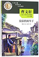 Wandering Organist/ Cao Wenxuan's Works in Class (Chinese Edition)