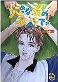 大きな栗の木の下で (2) (Biblos comics)