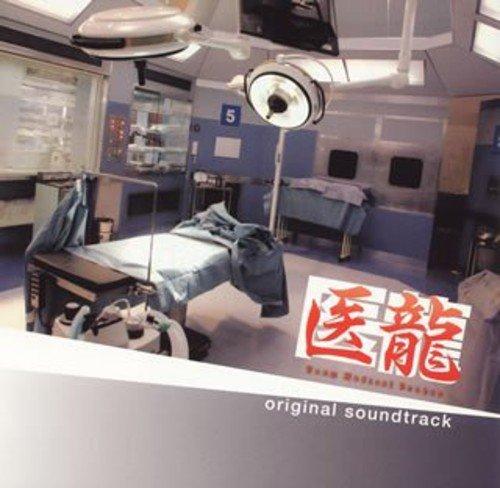 ユニバーサルミュージックジャパン『「医龍 Team Medical Dragon」オリジナルサウンドトラック【完全限定盤】(UPCY-9367)』