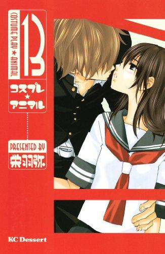 コスプレ☆アニマル(13) (デザートコミックス)