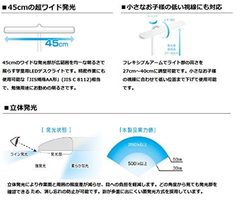 ELECOM(エレコム)『学童用デスクライト(LEC-AA02)』