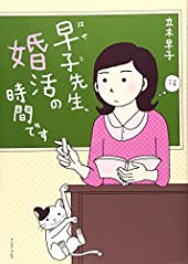 早子先生、<br> 婚活の時間です