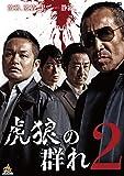 虎狼の群れ2[DVD]