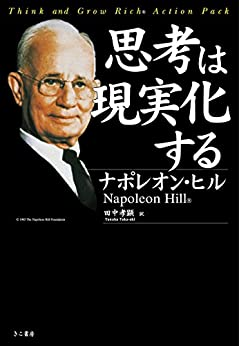 [ナポレオン・ヒル]の思考は現実化する_アクション・マニュアルつき