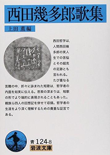 西田幾多郎歌集 (岩波文庫)