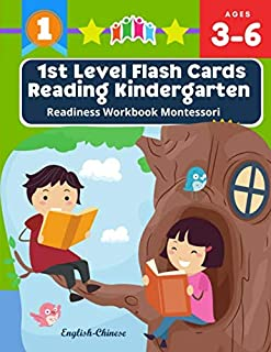 1st Level Flash Cards Reading Kindergarten Readiness Workbook Montessori: 100+ I can read books my first reading. Practice...