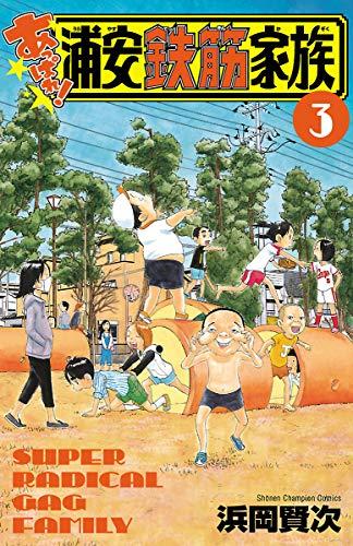 あっぱれ! 浦安鉄筋家族 3 (少年チャンピオン・コミックス) - 浜岡賢次